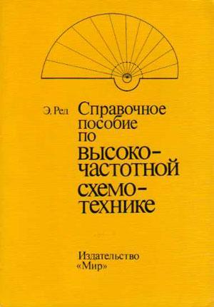 Книга известного специалиста