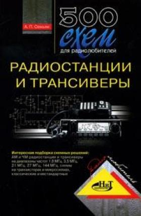 Радио 77 трансивер схемы